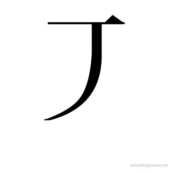 letter j in japanese - Peopledavidjoel