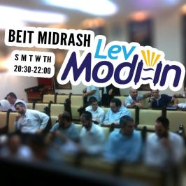 Beit Midrash Lev Modiin