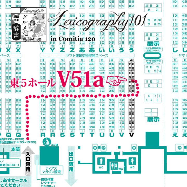 comitia120地図