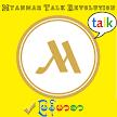 Myanmar Talk Revolution APK