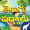 Telugu Nursery Rhymes APK