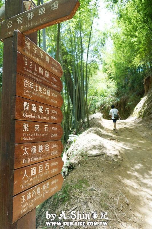 南投竹山遊-竹山天梯-太極峽谷-青龍瀑布11
