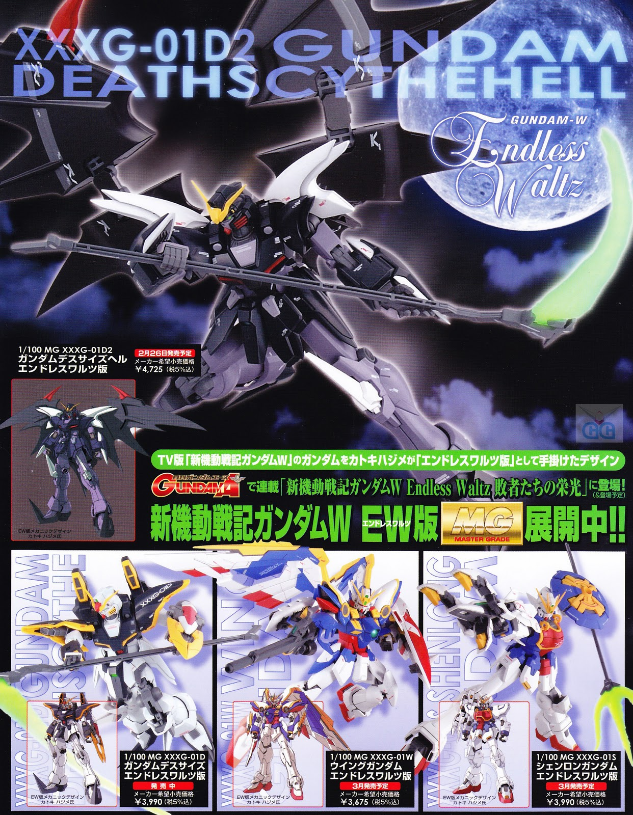 Ew Series Tumacher Gunpla Inochi Mg Gundam Wing Ew Series Promotional