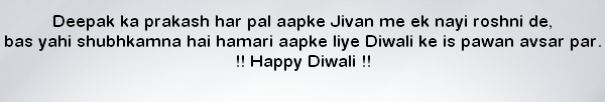 Hindi Diwali SMS Wallpapers