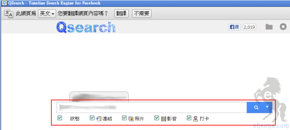 Qsearch塗鴉牆搜尋教學