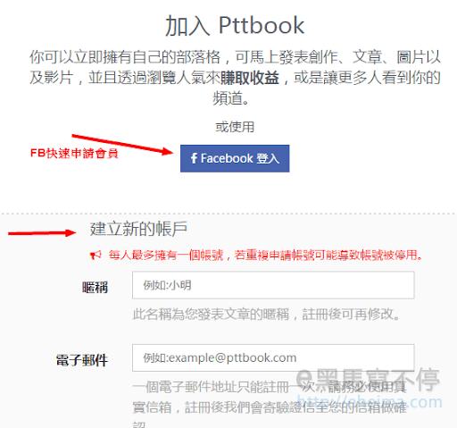 Pttbook作家申請教學