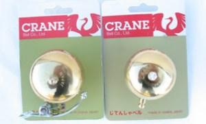 Crane Bells, Made in Osaka, Brass or Silver $25