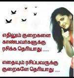 Tamil SMS Messages