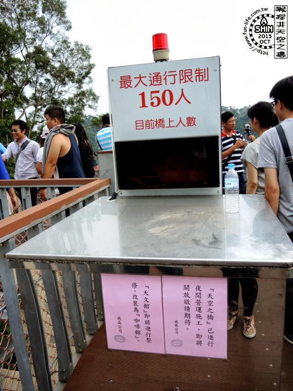 人數只能150,不過天空之橋計數器壞了