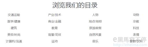 PixaBay海量素材圖庫分類