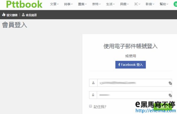pttbook快樂分享站作家登入