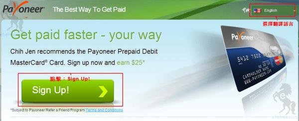 PayOneer美國虛擬銀行帳戶申請教學
