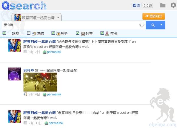 Qsearch粉絲頁搜尋