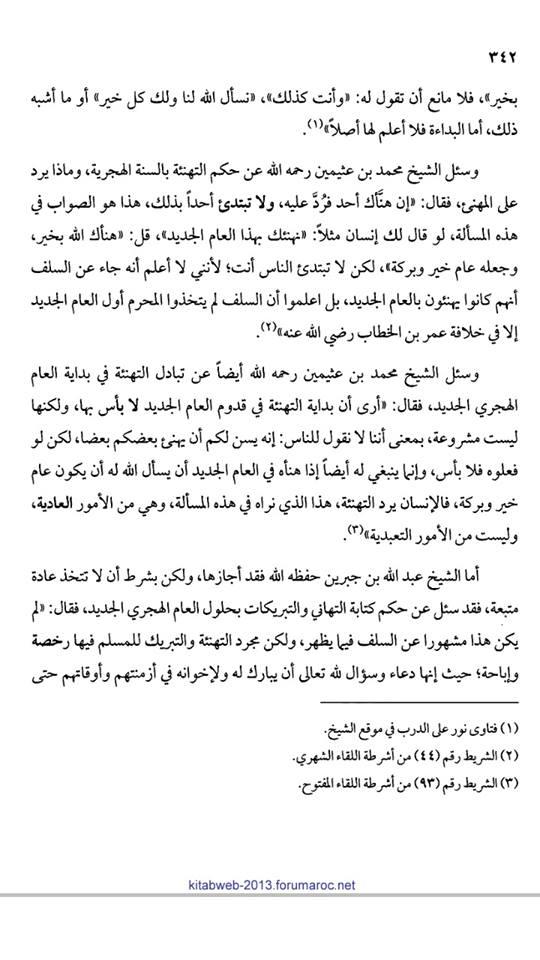 Kitab Mafhum al-Bid'ah - Dr. Abdul Ilah Husein Al-Arfaj