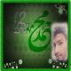 Eid milad un nabi photo frames pc windows