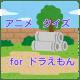 アニメクイズ for ドラえもん pc windows