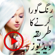 Beauty Tips Videos Urdu pc windows