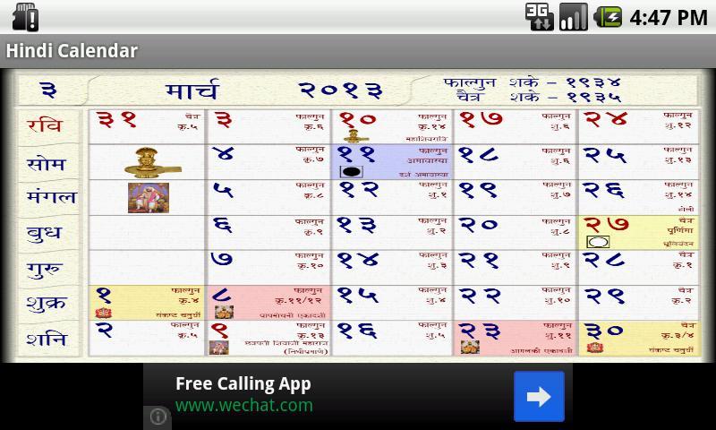 Calendar Holidays November 2012 2018 Holidays Daily Calendar From Holiday Insights Hindu Calendar Hindi Android Apps On Google Play