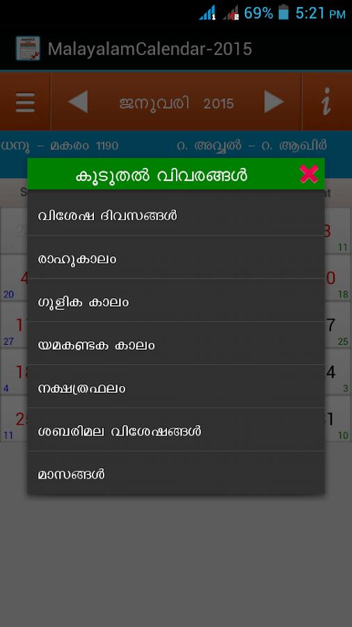 Google Calendar Please Calendargoogle Nakshatrabhalam Search Results Calendar 2015