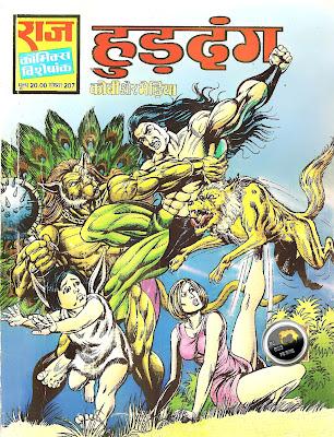 bheriya comics huddang