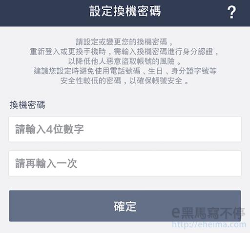 LINE換機密碼備份資料