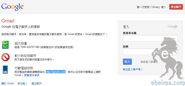 gmail登入