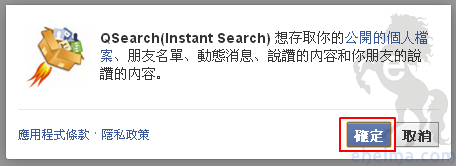 Facebook中文版塗鴉牆搜尋