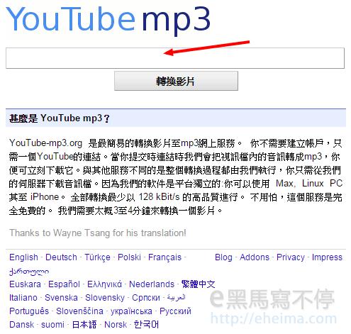 線上youtube轉mp3工具