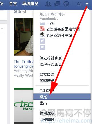 關閉FaceBook影片自動教學