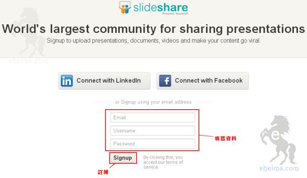 sideshare簡報分享教學