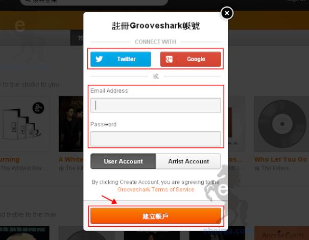 註冊Grooveshark帳號