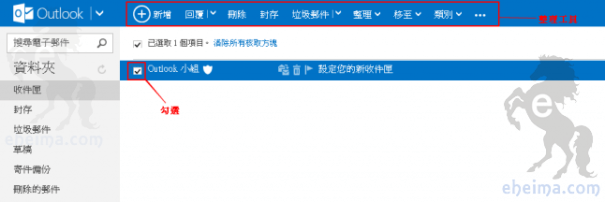 Outlook收件夾管理