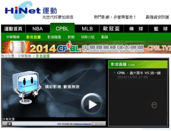 HiNet運動網CPBL 線上直播