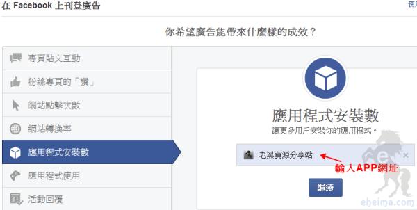 FB刊登廣告應用程式安裝數