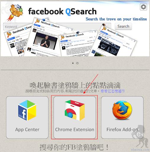 FaceBook QSearch教學