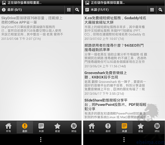 老黑推薦Android APP