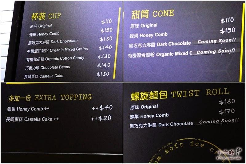 page1 台北東區 韓國 Honey Creme 蜂巢冰淇淋