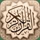 القرآن كامل بدون انترنت pc windows