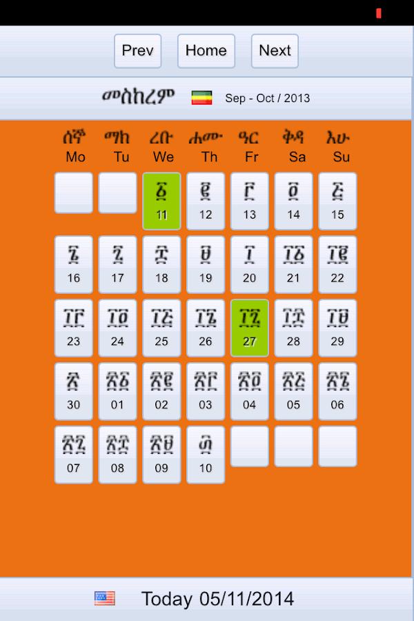 Ethiopian To Gregorian Calendar Converter Ethiopian Calendar Converter Ethiopian Calendar In Amharic Search Results Calendar 2015