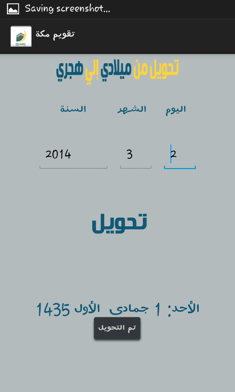 Gregorian Calendar To Date Report Hijri Gregorian Calendar And Converter Free Download And تقويم مكة Android Apps On Google Play