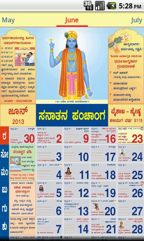 Buy Hindu Calendar 2014 2014 Hindu Festivals Calendar Hindu Tyohar Calendar For Kannada Sanatan Calendar 2015 Android Apps On Google Play