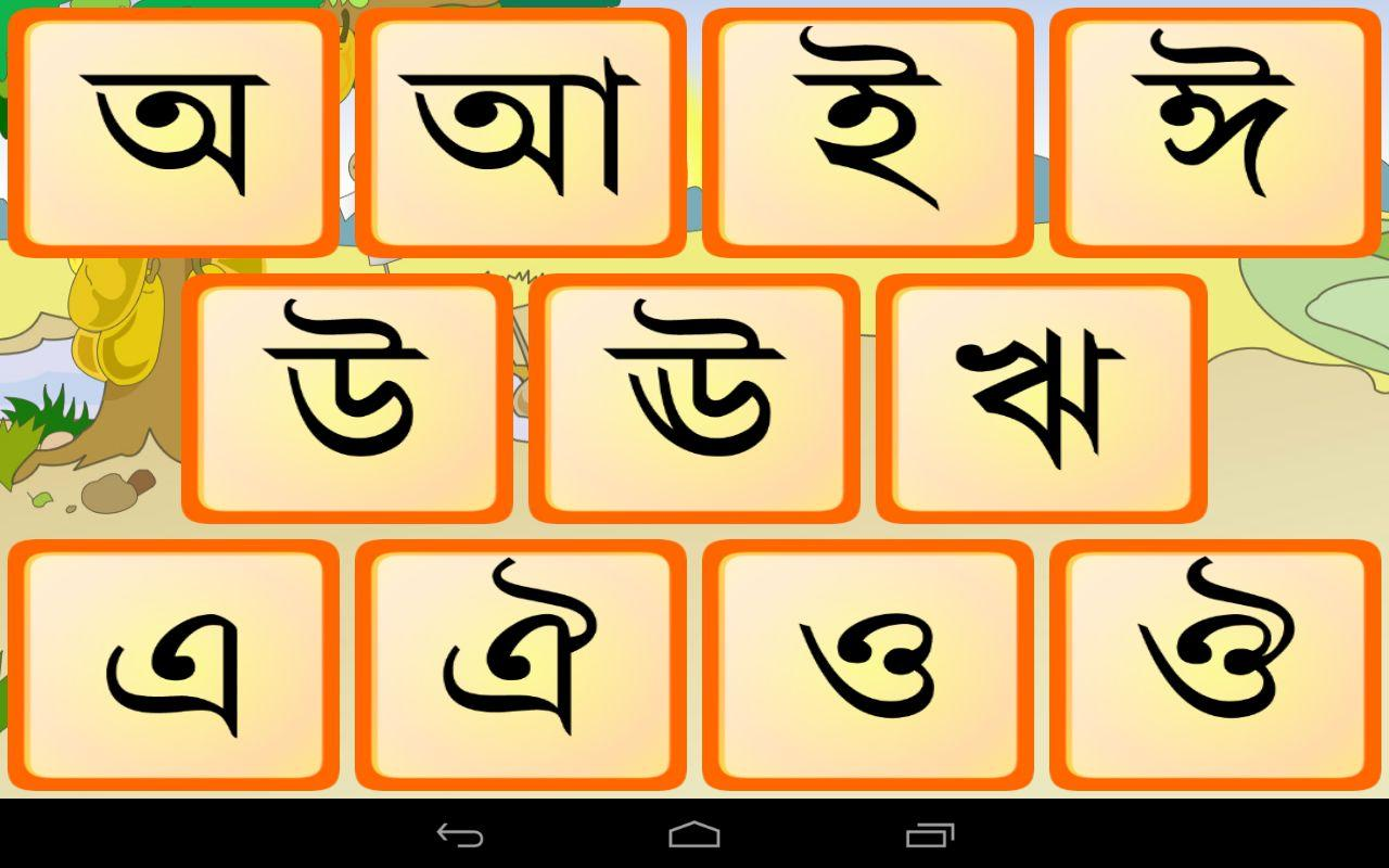 Bangla letters example good resume template bangla letters bangla keyboard type bangla online bangla alphabet android apps on google spiritdancerdesigns Gallery