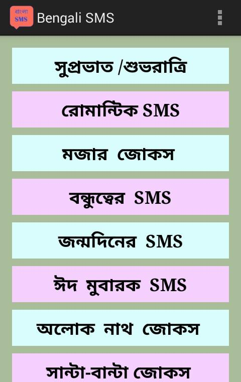 How To Add A Calendar To Google Calendar June How To Easily Add The Catholic Liturgical Calendar To Bengali Sms Android Apps On Google Play