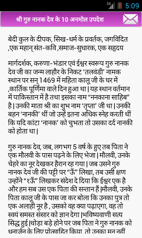Hindi Essay Writing Android Apps On Google Play