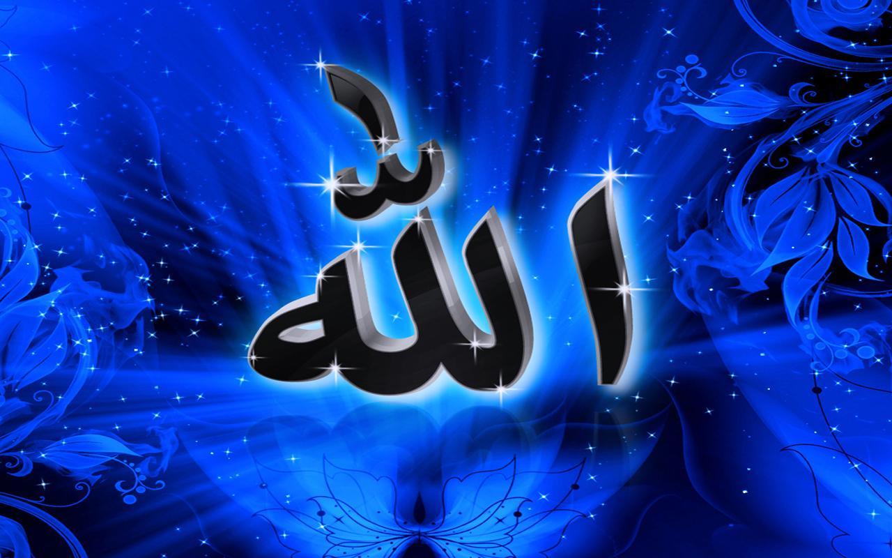 Ibrahim 3d Name Wallpaper Www Allah Name In Sky Check Out Www Allah Name In Sky
