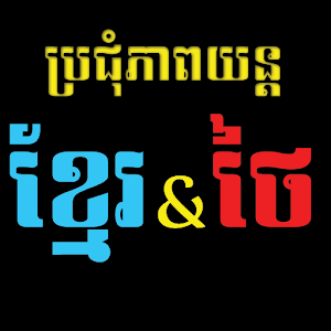Korean Girl Wallpapers Apk Thai Movie Speak Khmer Apk By Khmersexystar Details