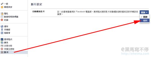 FB自動播放讓流量報增問題