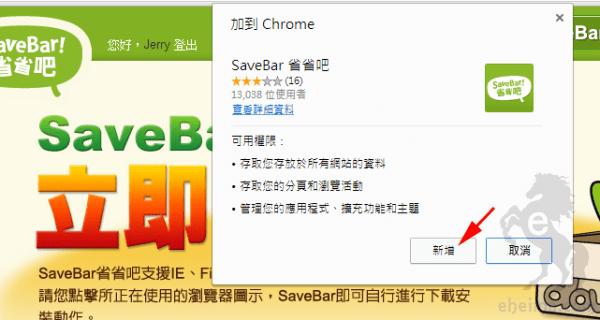 SaveBar省省吧教學