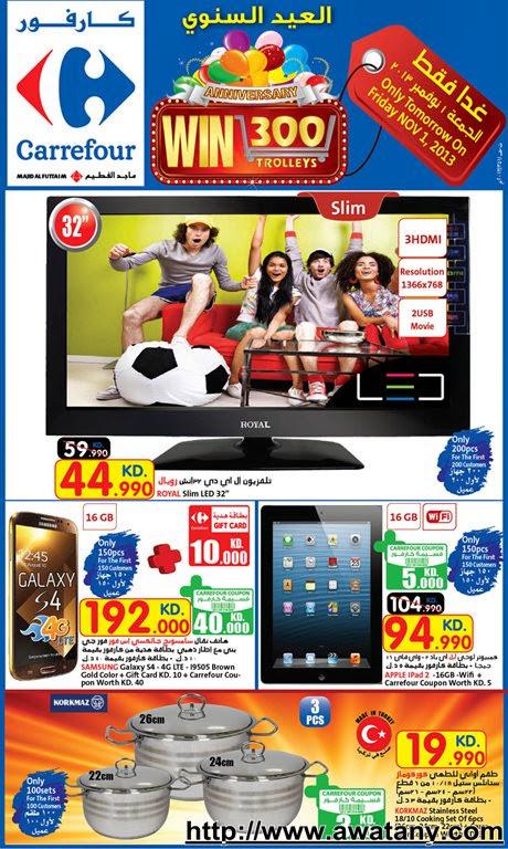 اخر عروض كارفور الكويت من 1 نوفمبر 2013 , عروض السوق , عروض تلفزيونات كارفور , اخبار وطني