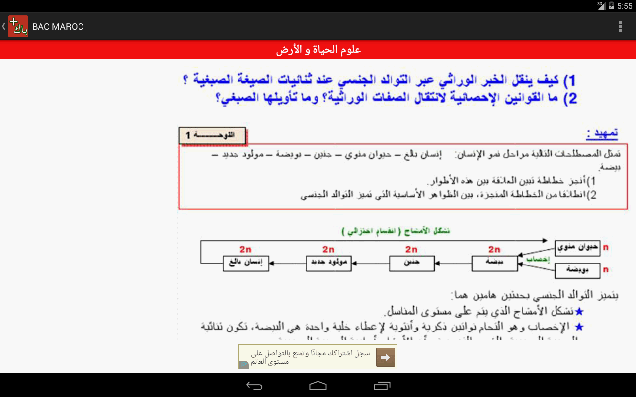 Bac S Simulation Bac Maroc Android Apps On Google Play